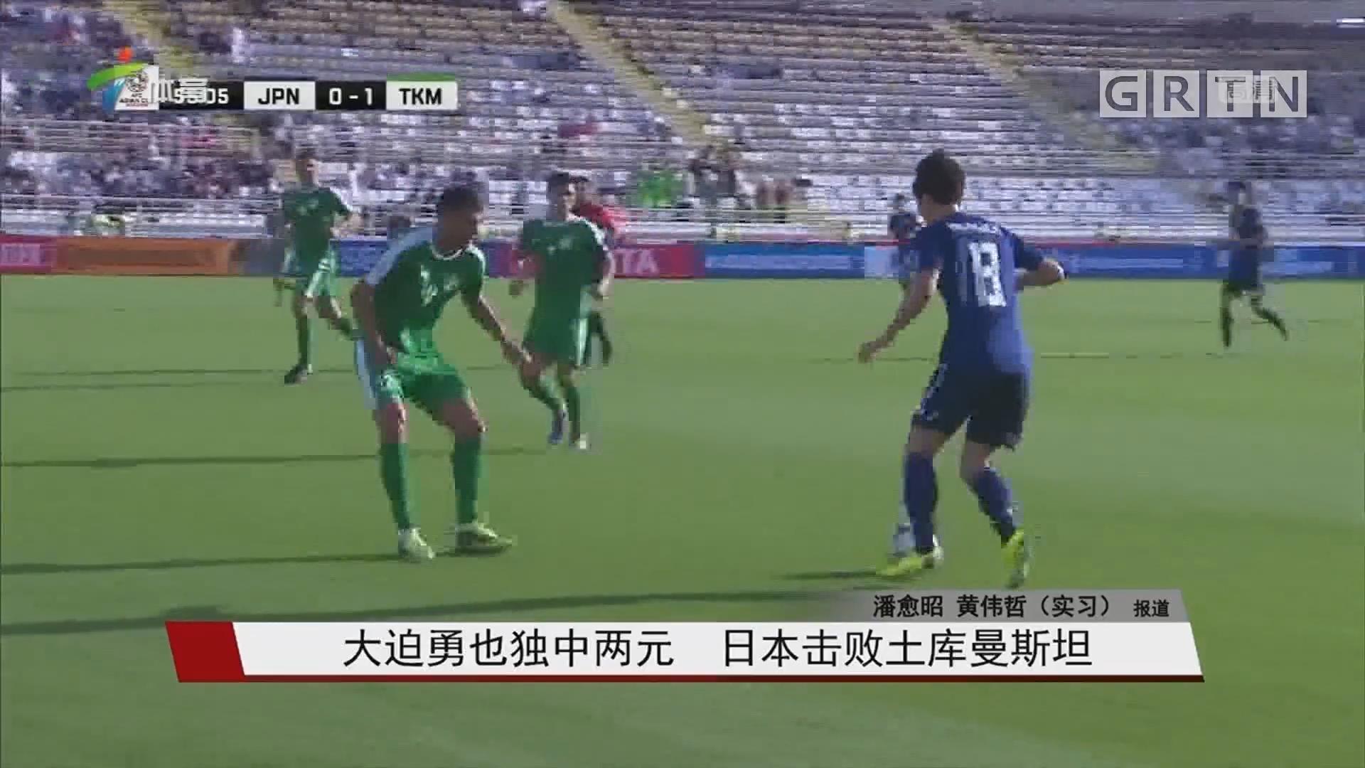 大迫勇也独中两元 日本击败土库曼斯坦