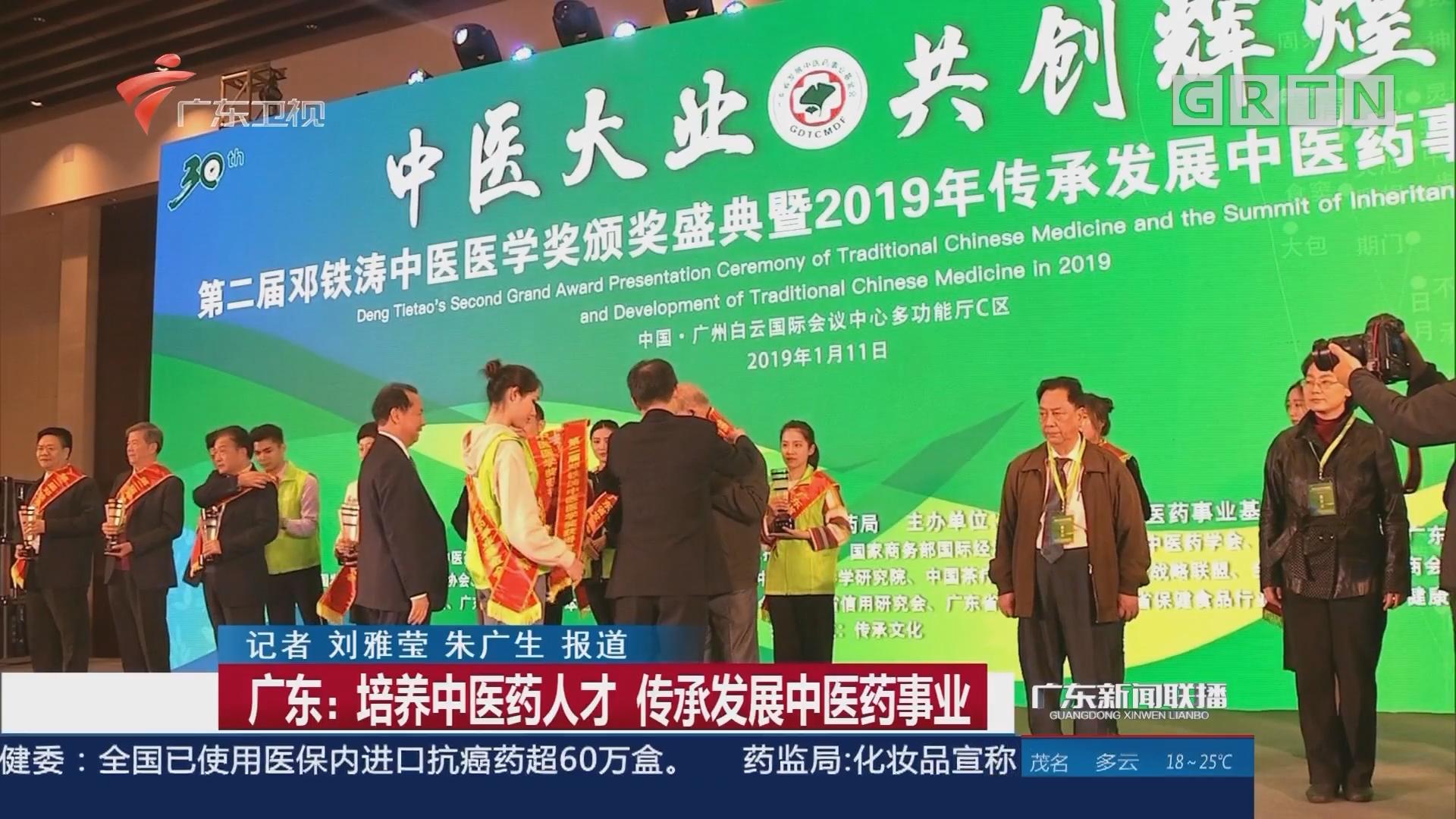 广东:培养中医药人才 传承发展中医药事业