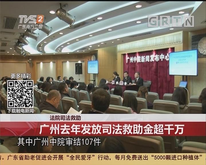 法院司法救助:广州去年发放司法救助金超千万
