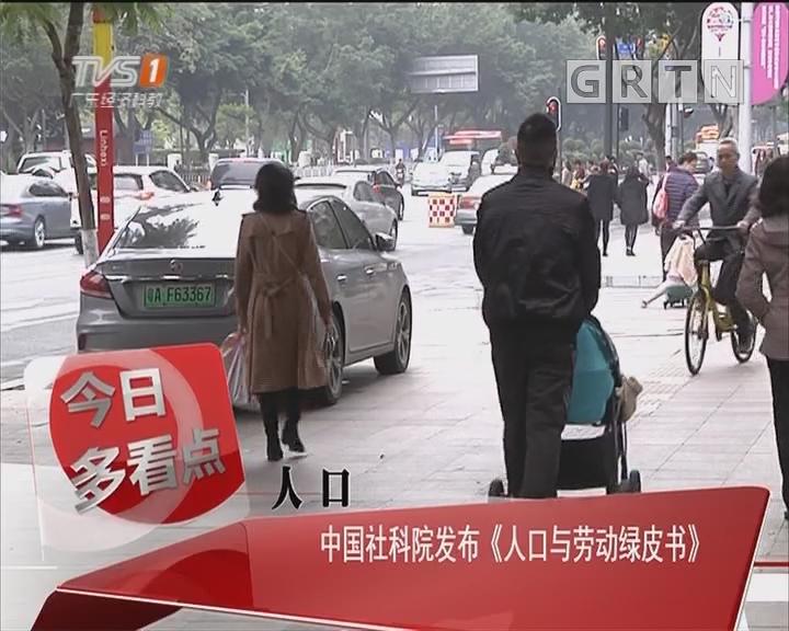 人口:中国社科院发布《人口与劳动绿皮书》