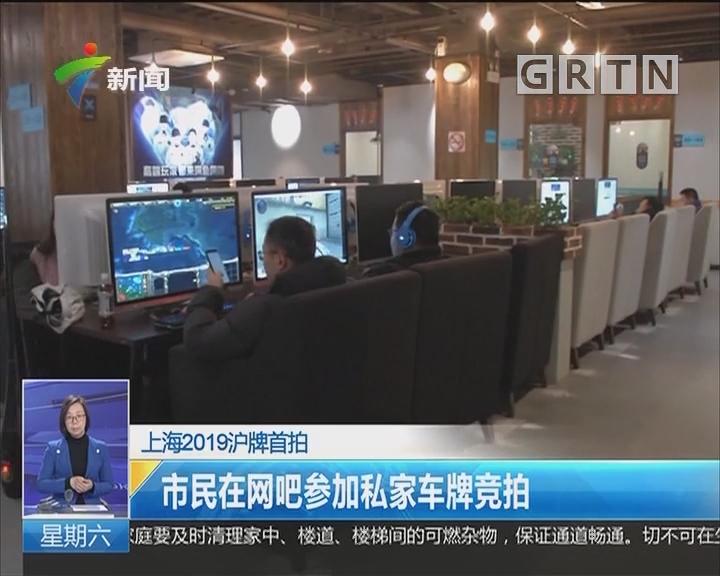上海2019沪牌首拍:市民在网吧参加私家车牌竞拍