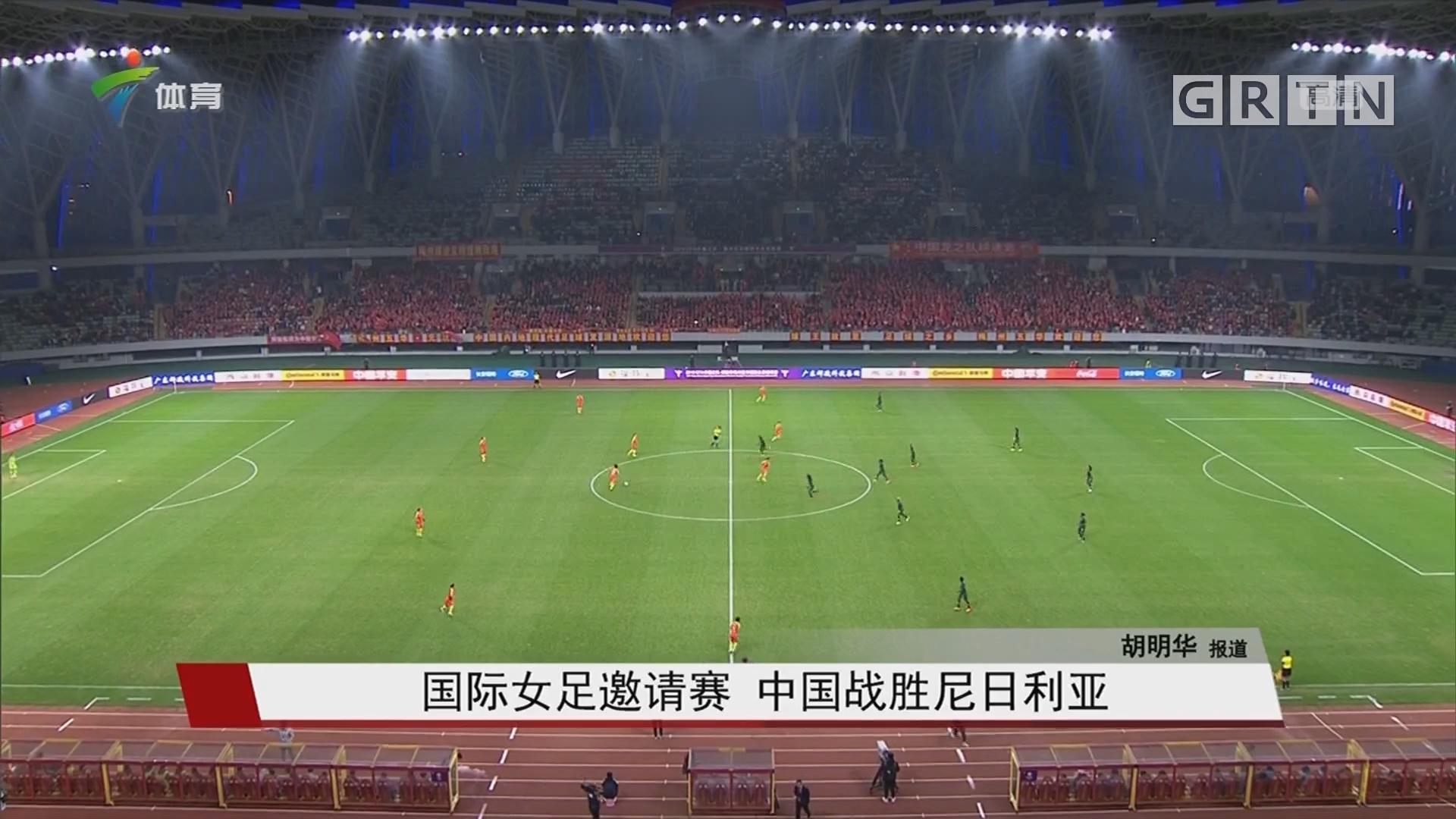 国际女足邀请赛 中国战胜尼日利亚