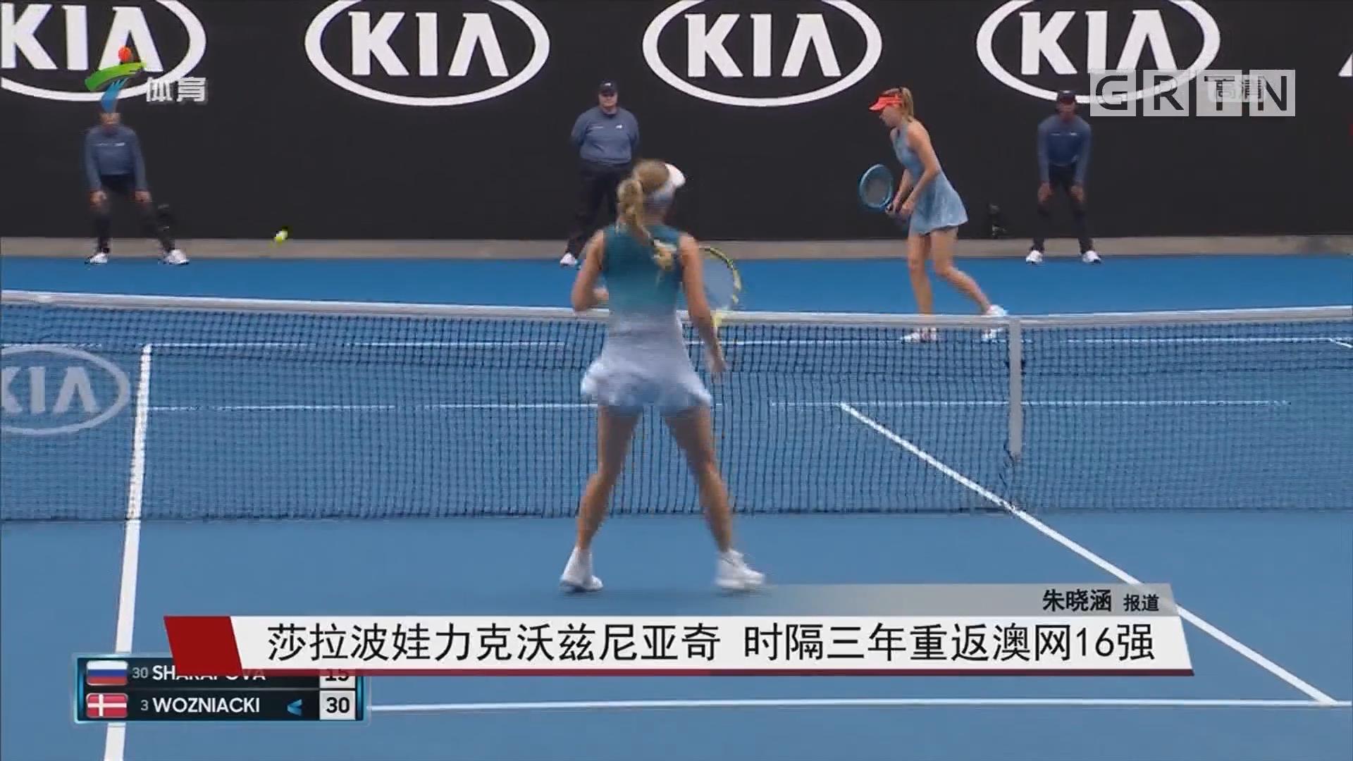 莎拉波娃力克沃兹尼亚奇 时隔三年重返澳网16强