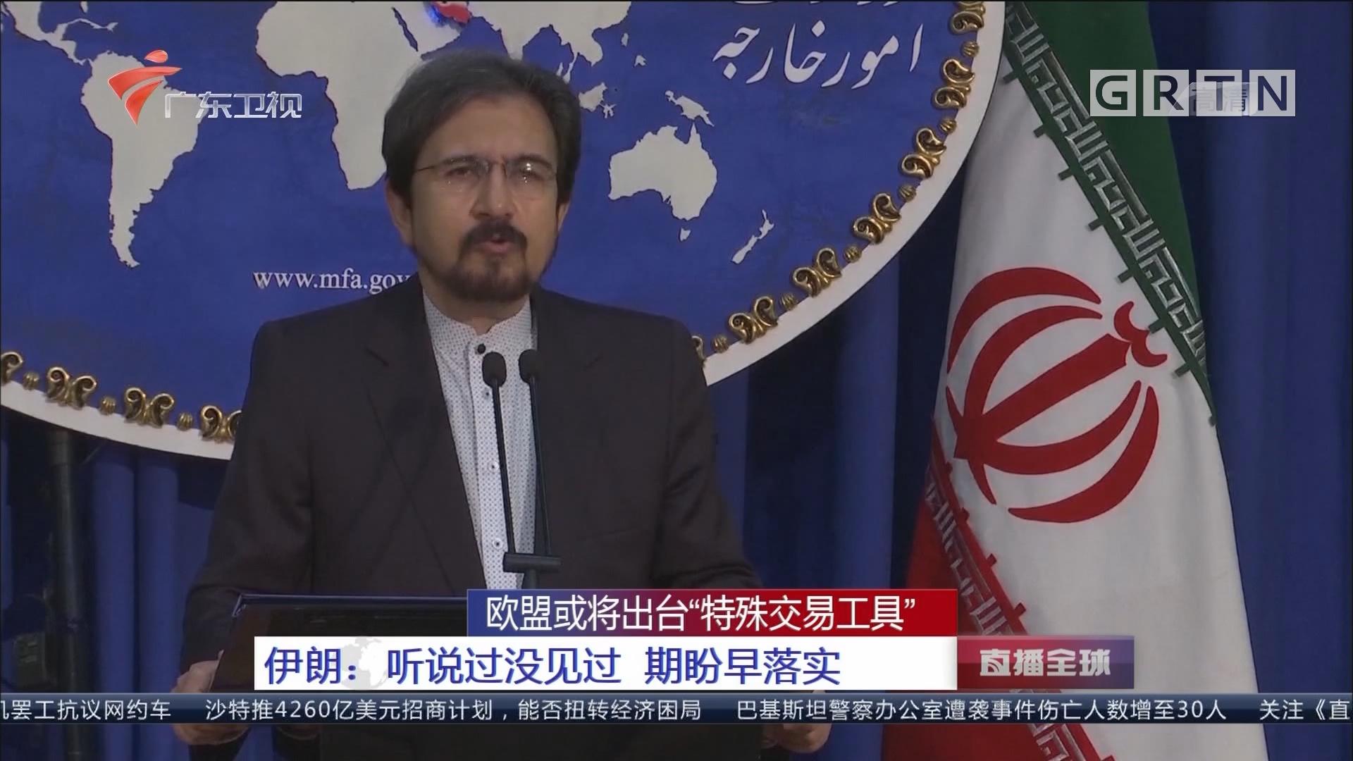 """欧盟或将出台""""特殊交易工具"""" 伊朗:听说过没见过 期盼早落实"""