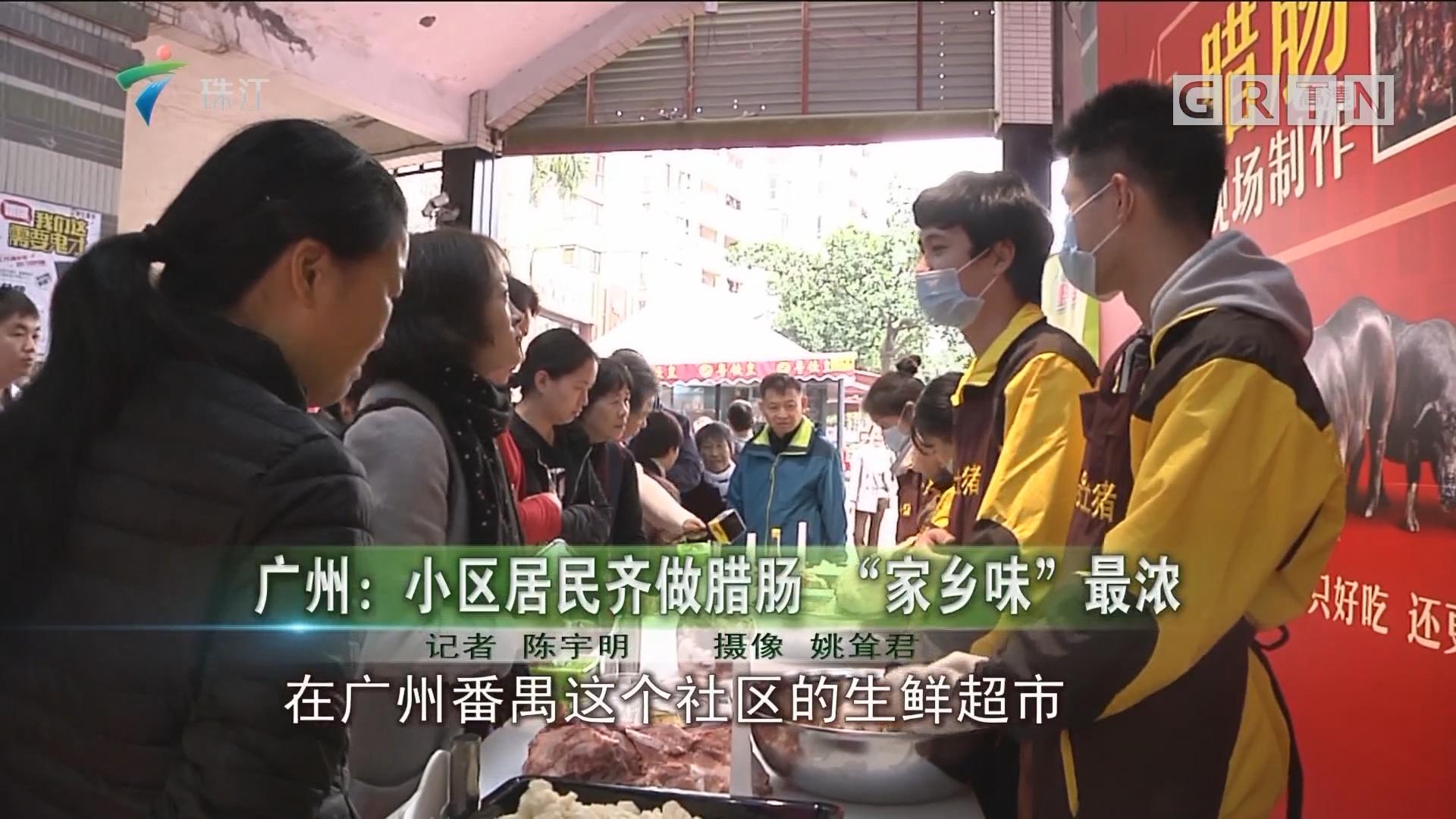 """广州:小区居民齐做腊肠 """"家乡味""""最浓"""