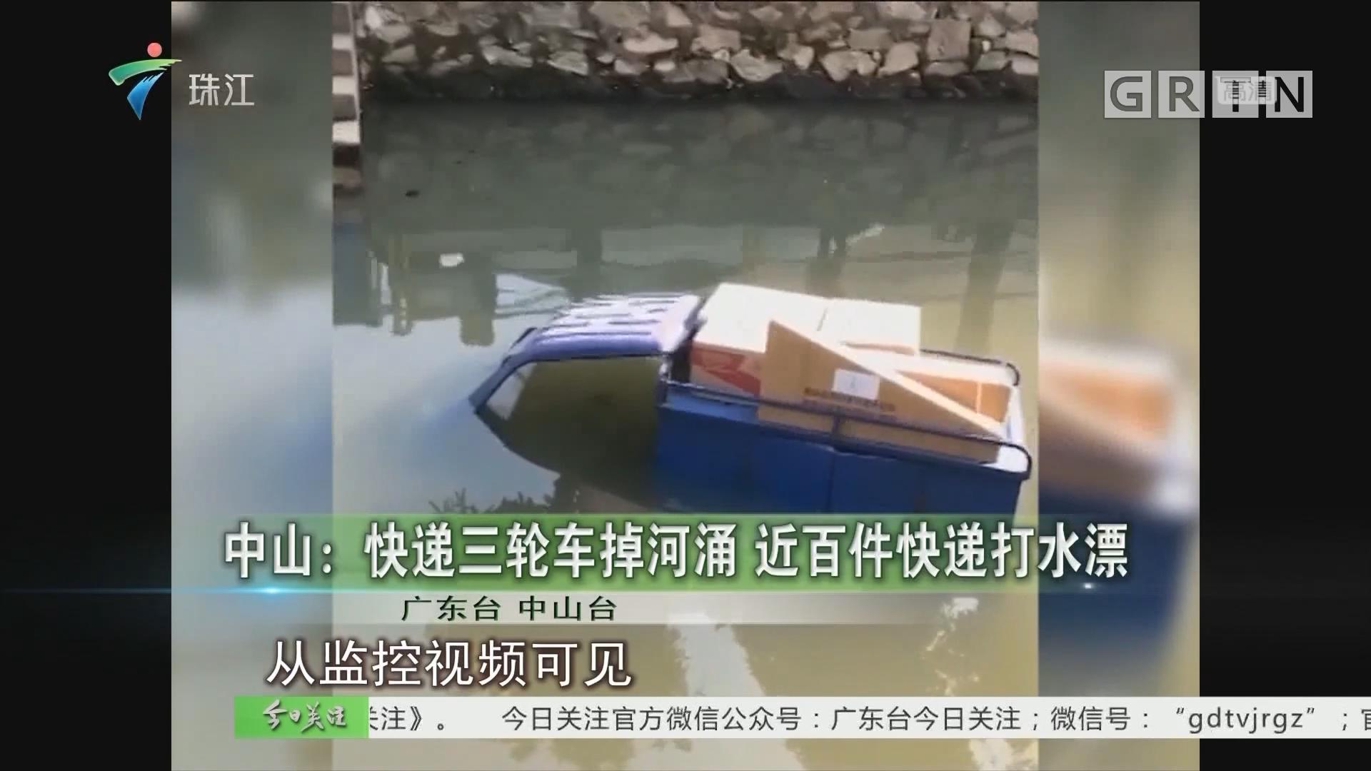 中山:快递三轮车掉河涌 近百件快递打水漂