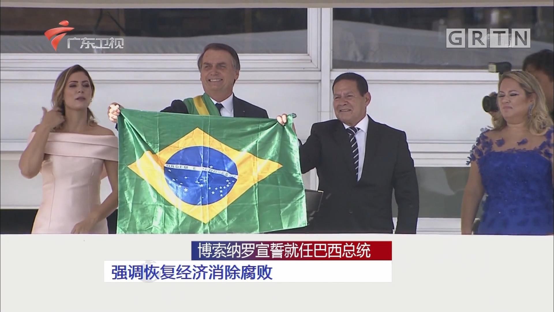 博索纳罗宣誓就任巴西总统:强调恢复经济消除腐败