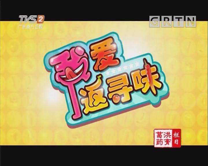 [2019-01-07]我爱返寻味:制作石斛水鸭汤