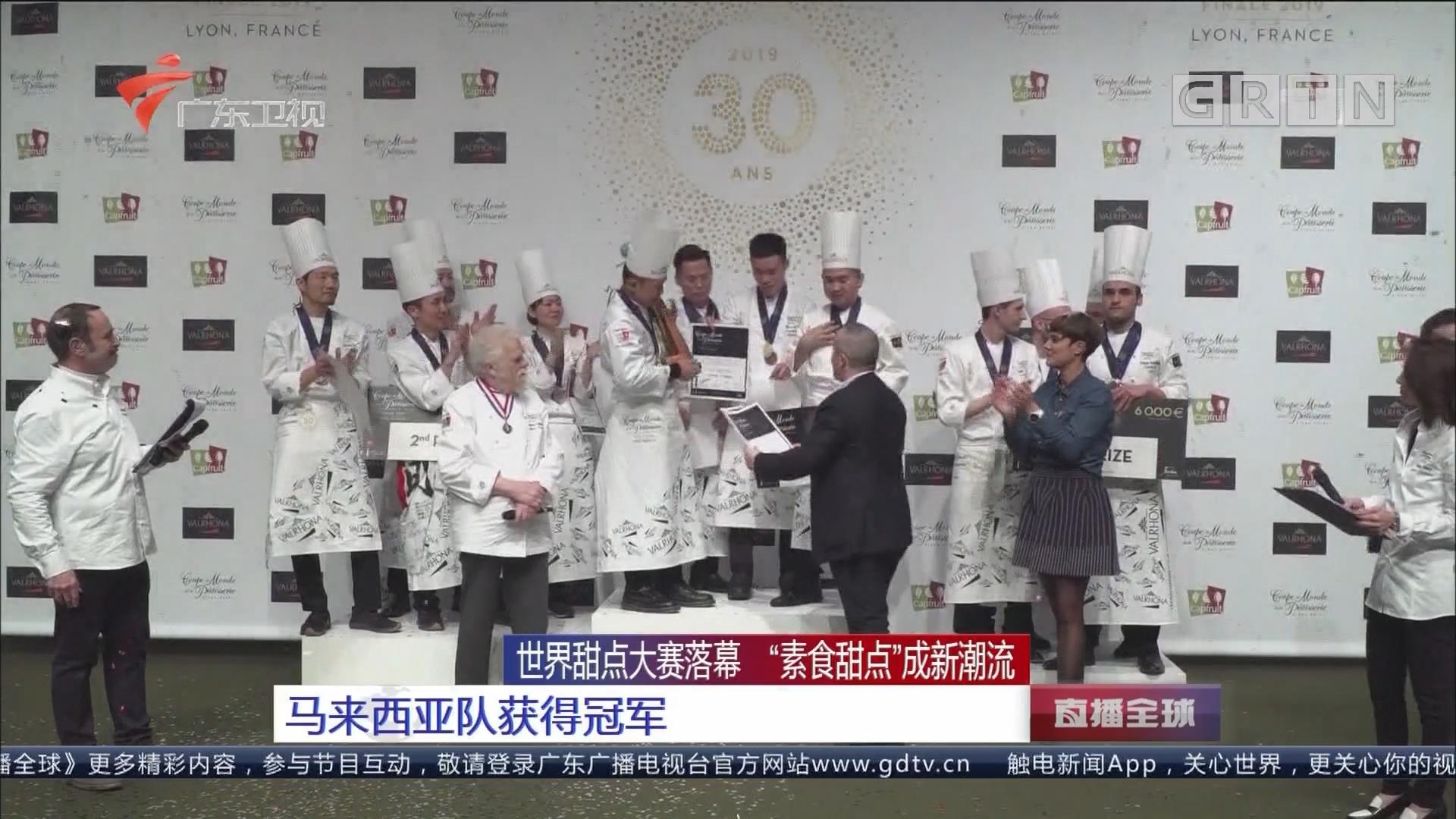 """世界甜点大赛落幕 """"素食甜点""""成新潮流:马来西亚队获得冠军"""