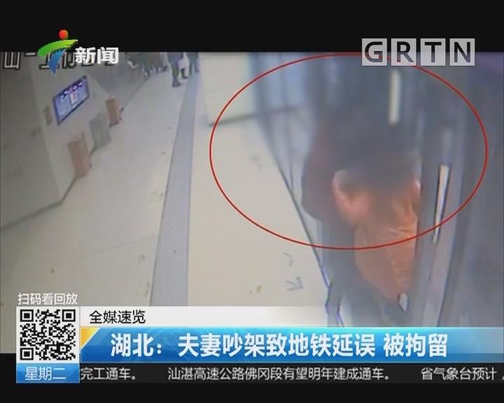 湖北:夫妻吵架致地铁延误 被拘留