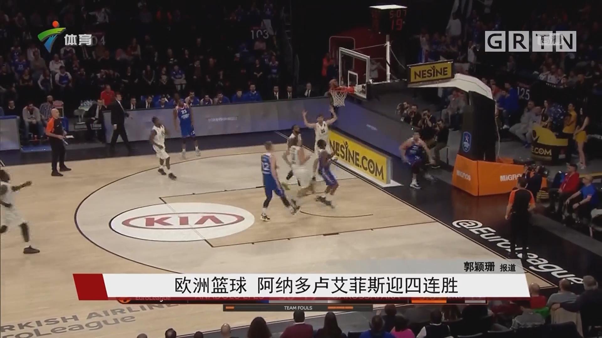 欧洲篮球 阿纳多卢艾菲斯迎四连胜