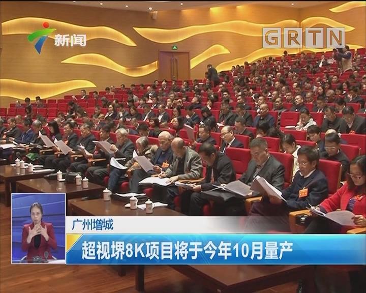 广州增城:超视堺8K项目将于今年10月量产