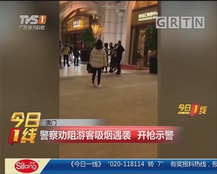 澳门:警察劝阻游客吸烟遇袭 开枪示警