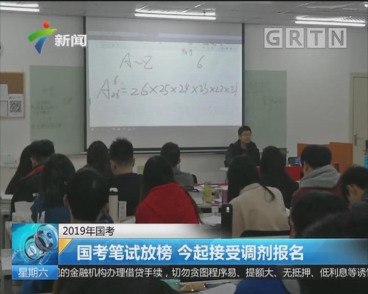 2019年国考:国考笔试放榜 今起接受调剂报名