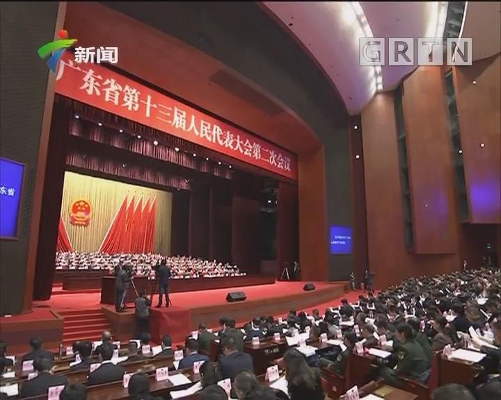 广东省第十三届人民代表大会第二次会议在广州开幕