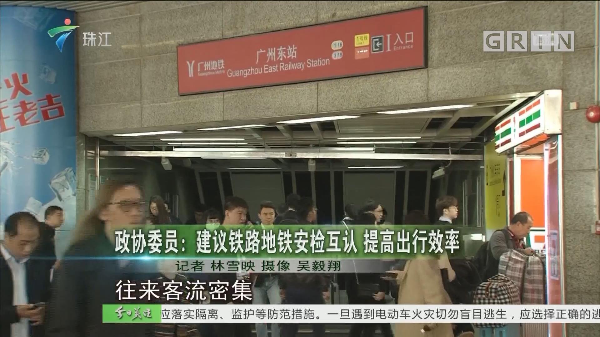 政协委员:建设铁路地铁安检互认 提高出行效率