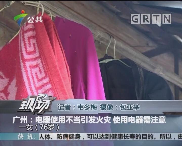 广州:电暖使用不当引发火灾 使用电器需注意