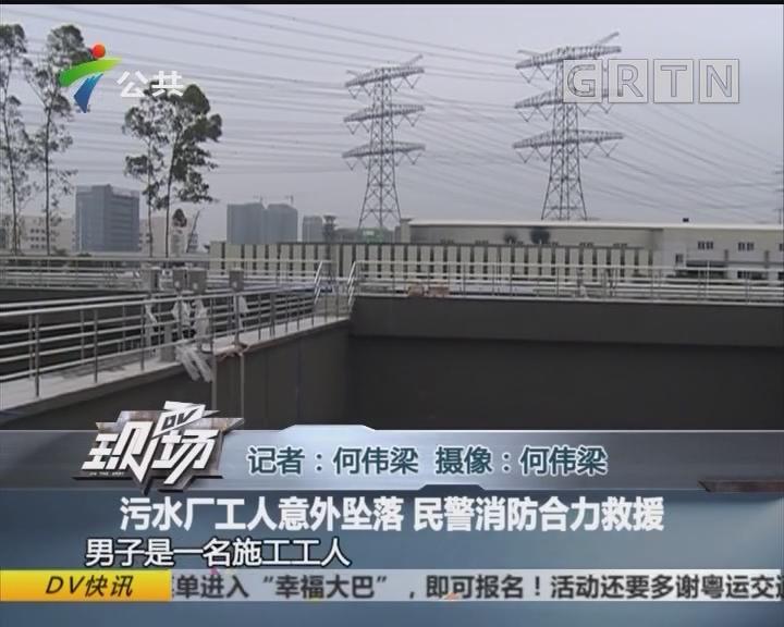 污水厂工人意外坠落 民警消防合力救援