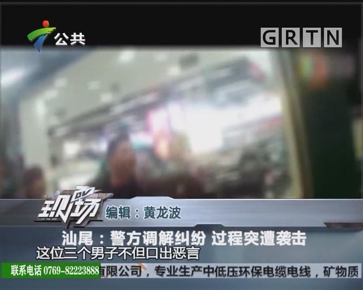 汕尾:警方调解纠纷 过程突遭袭击