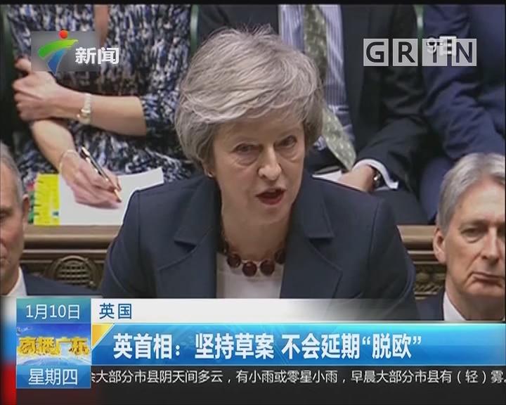 """英国 英首相:坚持草案 不会延期""""脱欧"""""""
