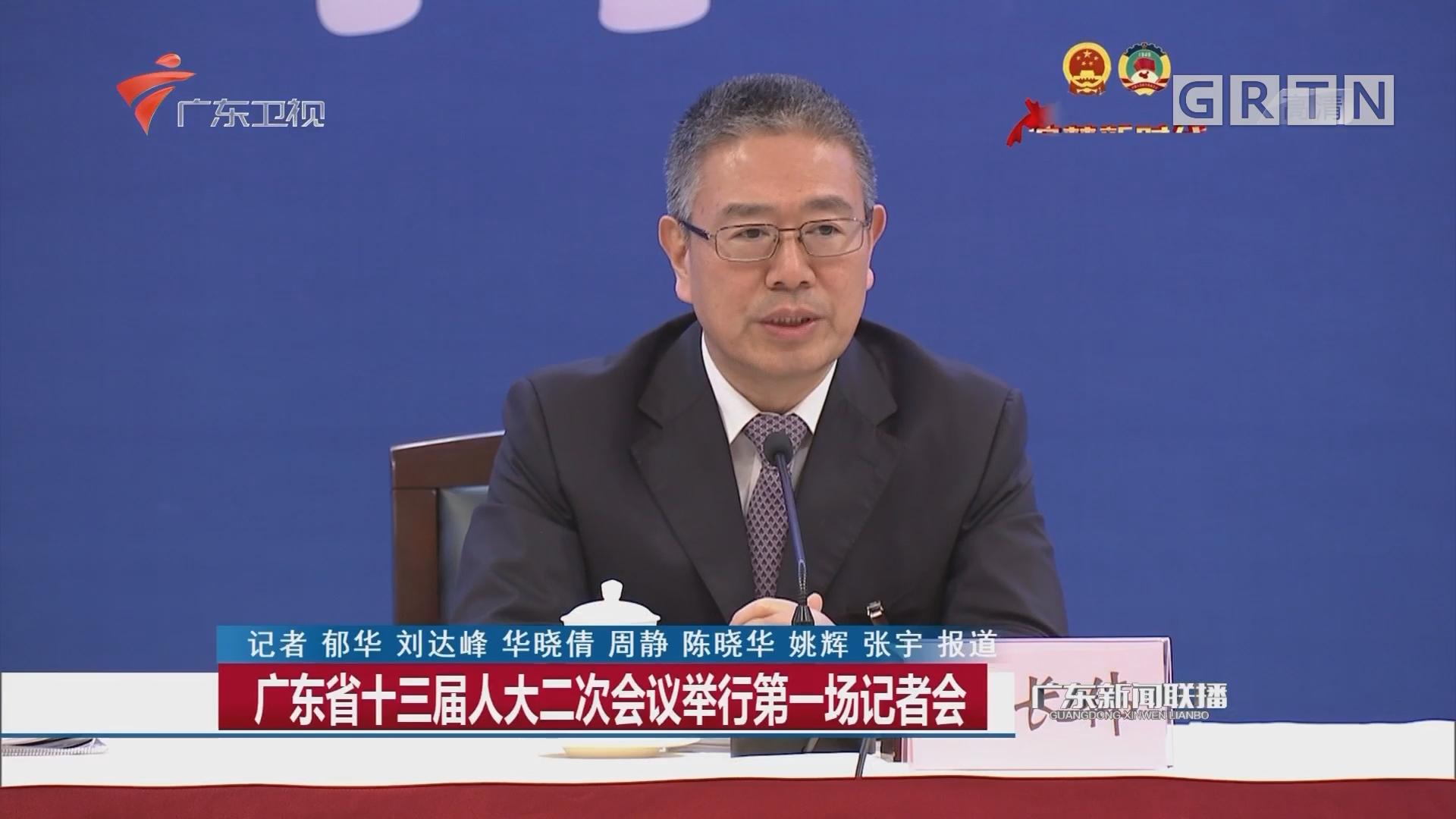 广东省十三届人大二次会议举行第一场记者会