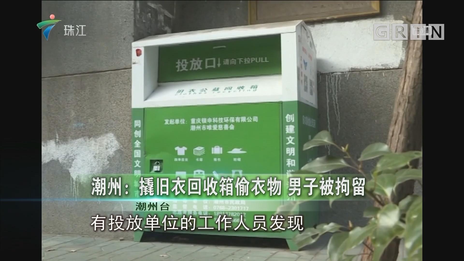 潮州:撬旧衣回收箱偷衣物 男子被拘留