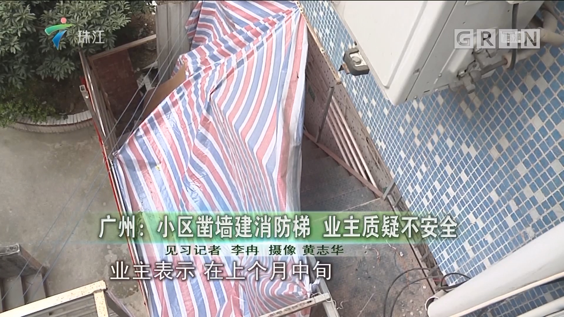 广州:小区凿墙建消防梯 业主质疑不安全