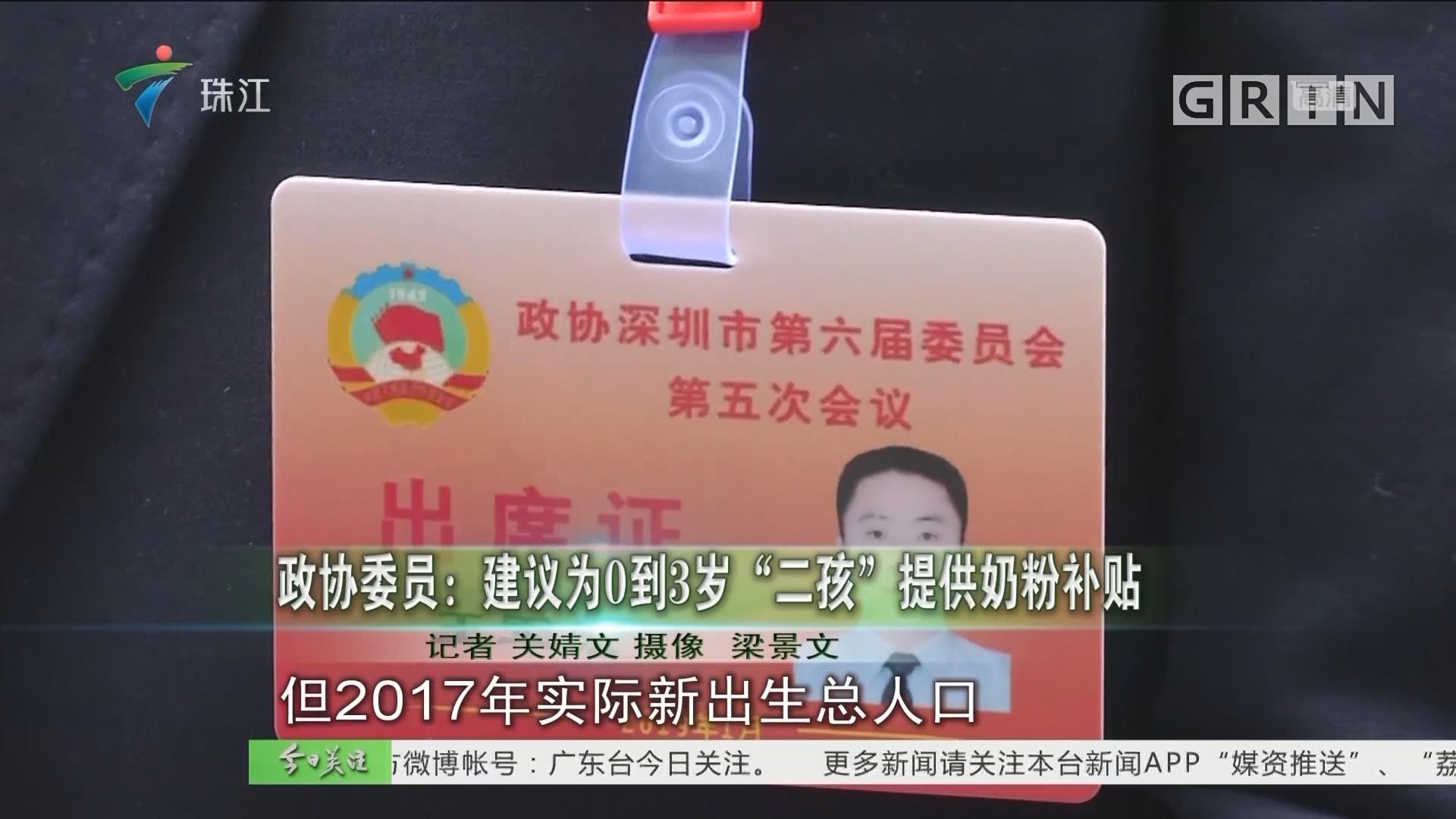 """政协委员:建议为0到3岁""""二孩""""提供奶粉补贴"""