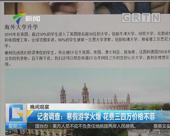 记者调查:寒假游学火爆 花费三四万价格不菲