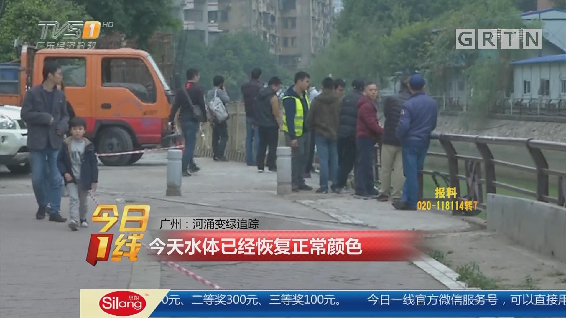 广州:河涌变绿追踪 今天水体已经恢复正常颜色
