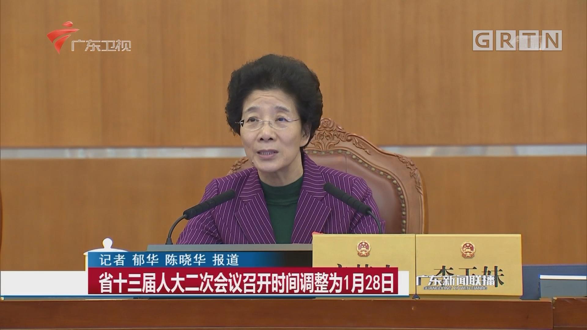 省十三届人大二次会议召开时间调整为1月28日