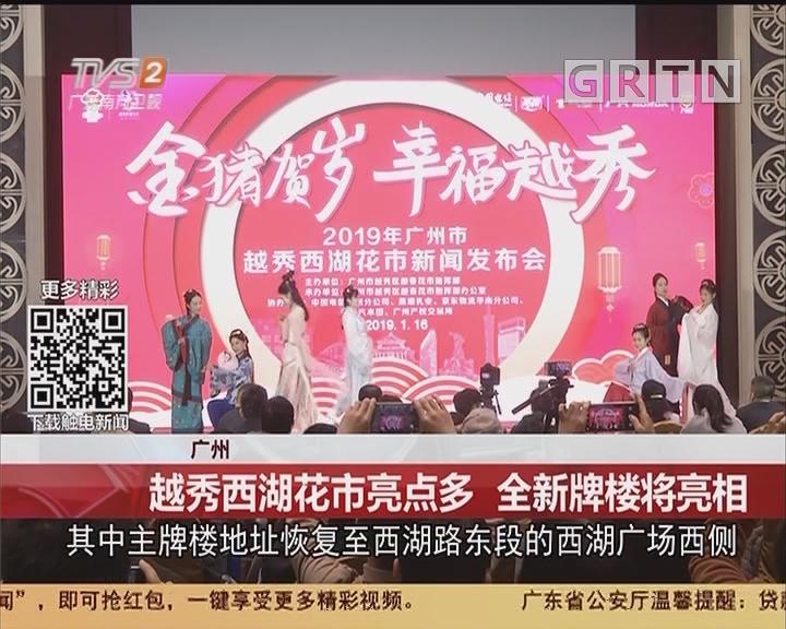 广州:越秀西湖花市亮点多 全新牌楼将亮相