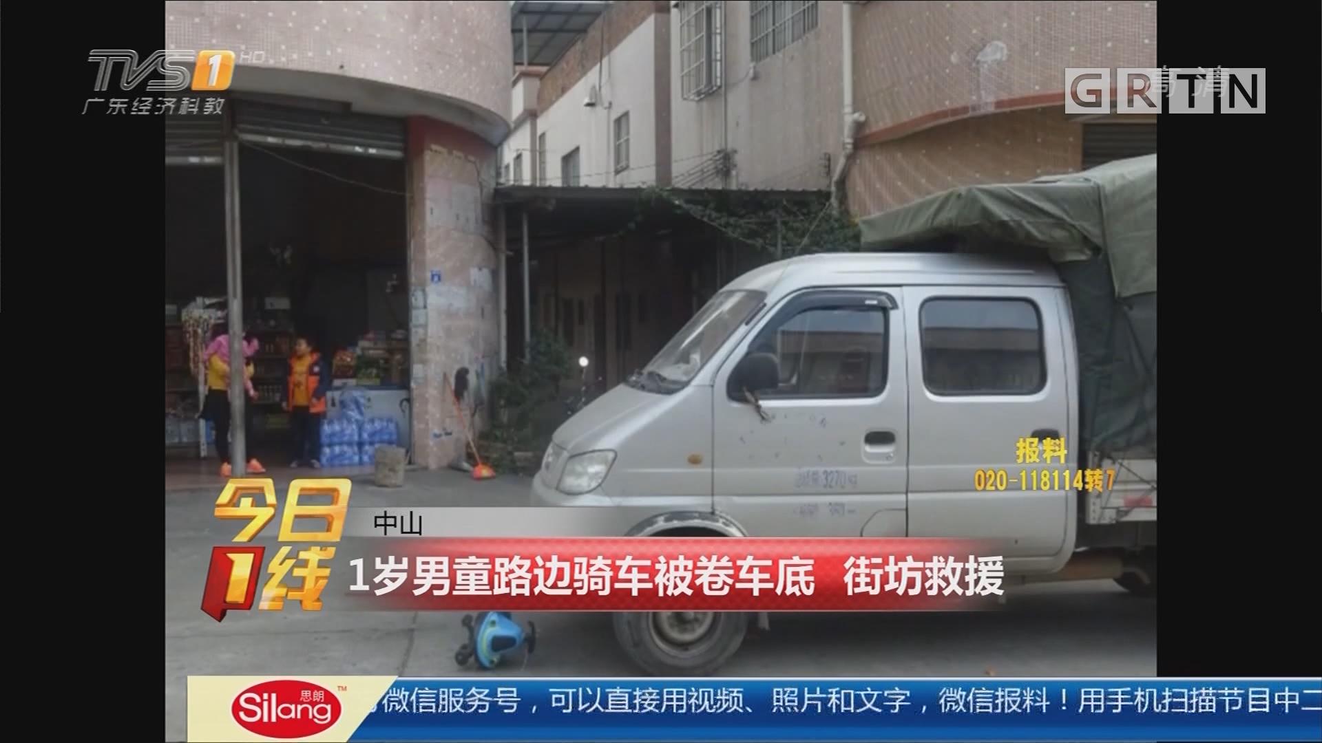 中山:1岁男童路边骑车被卷车底 街坊救援