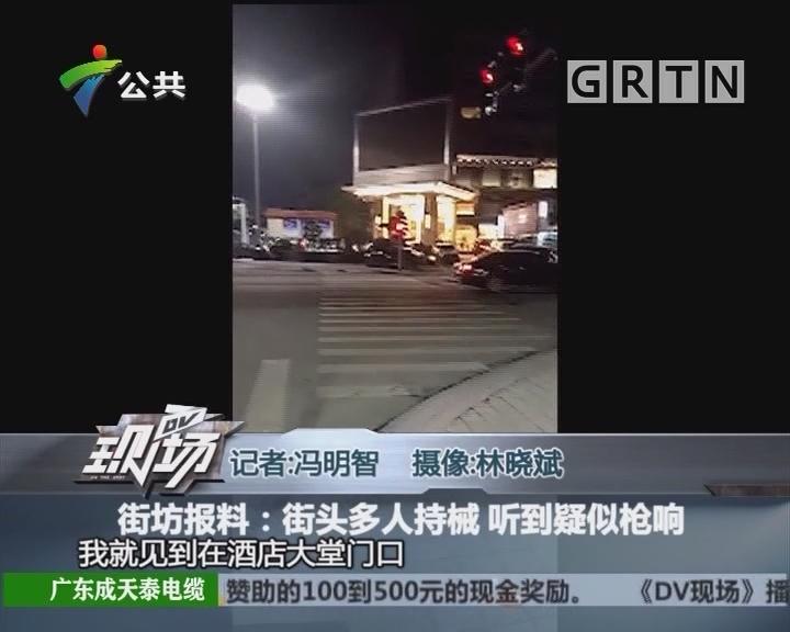 街坊报料:街头多人持械 听到疑似枪响