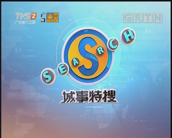 """[2019-01-30]城事特搜:男子冲卡还叫嚣""""警察不敢追"""""""