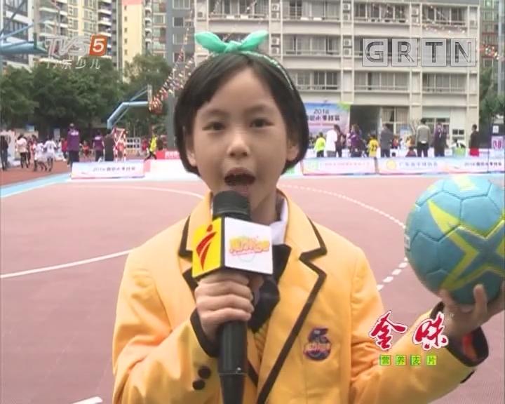 [2019-01-04]南方小记者:2018南粤小手球节开幕