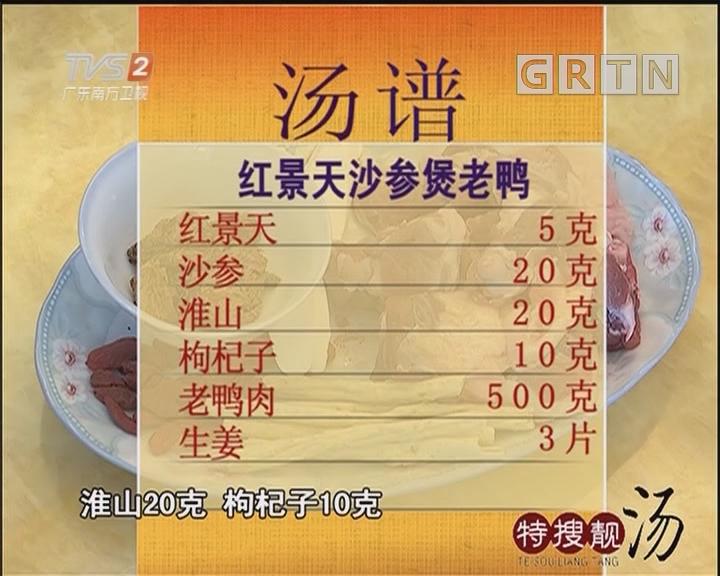红景天沙参煲老鸭