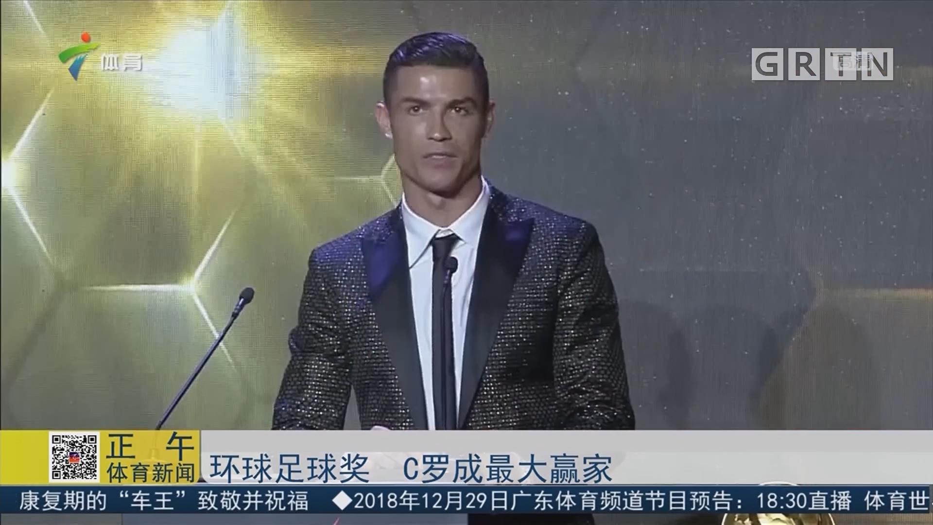 环球足球奖 C罗成最大赢家