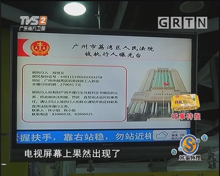 """首次!广州地铁每天晒""""老赖"""""""