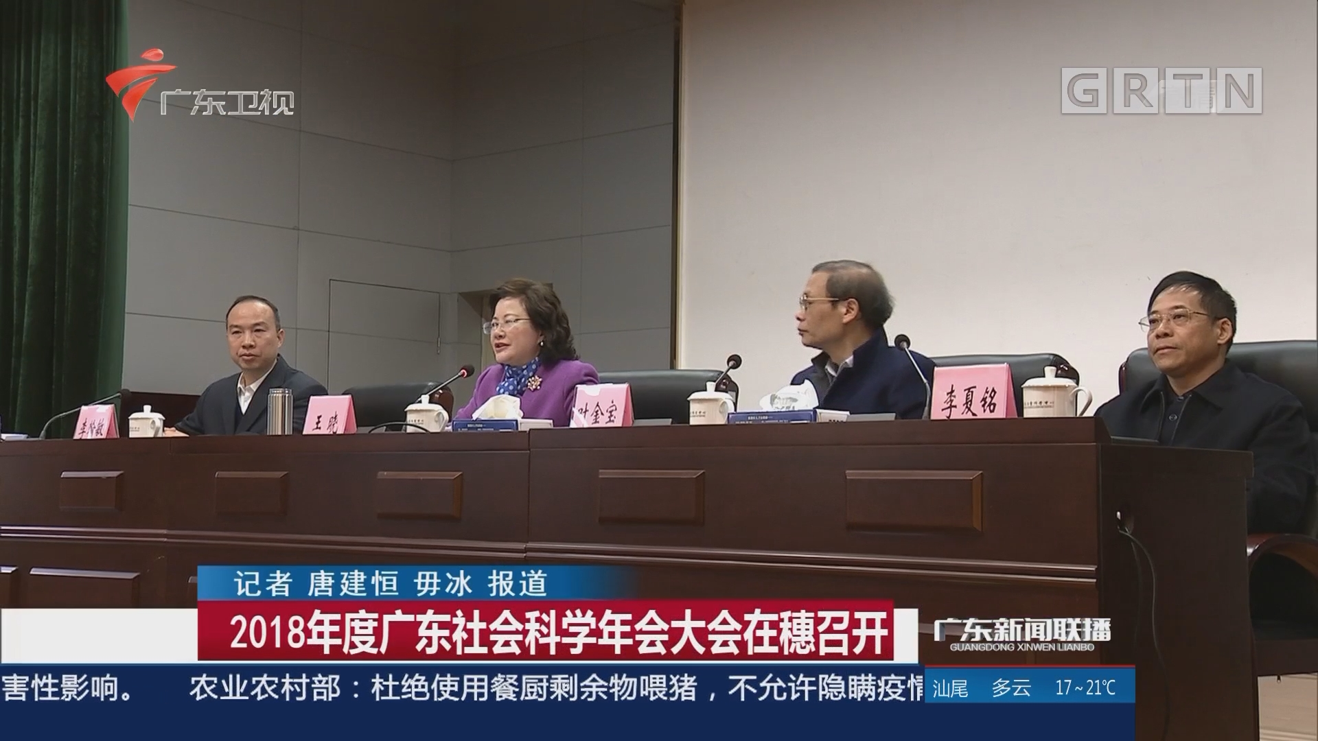 2018年度广东社会科学年会大会在穗召开