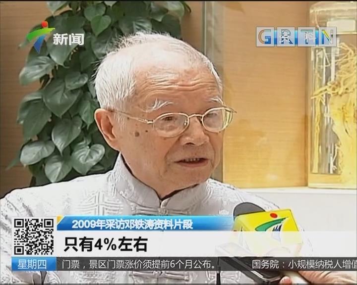 缅怀:国医大师邓铁涛今晨逝世 享年104岁