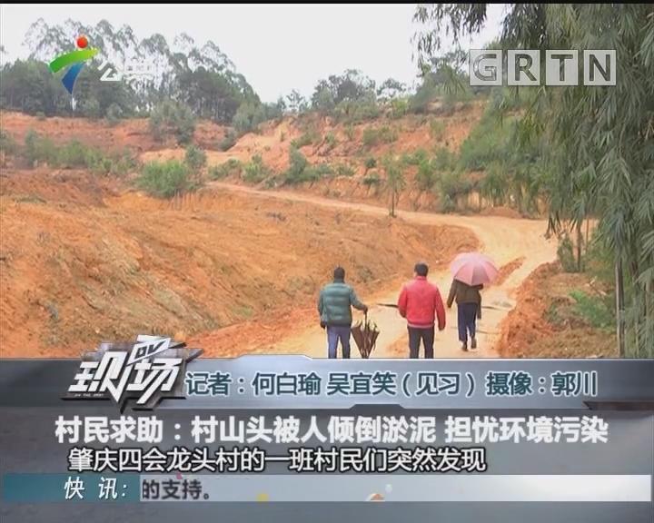 村民求助:村山头被人倾倒淤泥 担忧环境污染