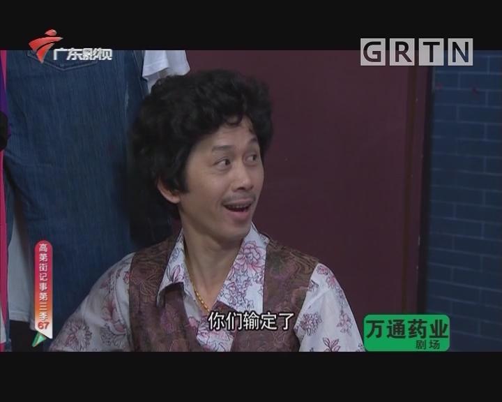 [2019-01-19]高第街记事:钻石乐队(上)