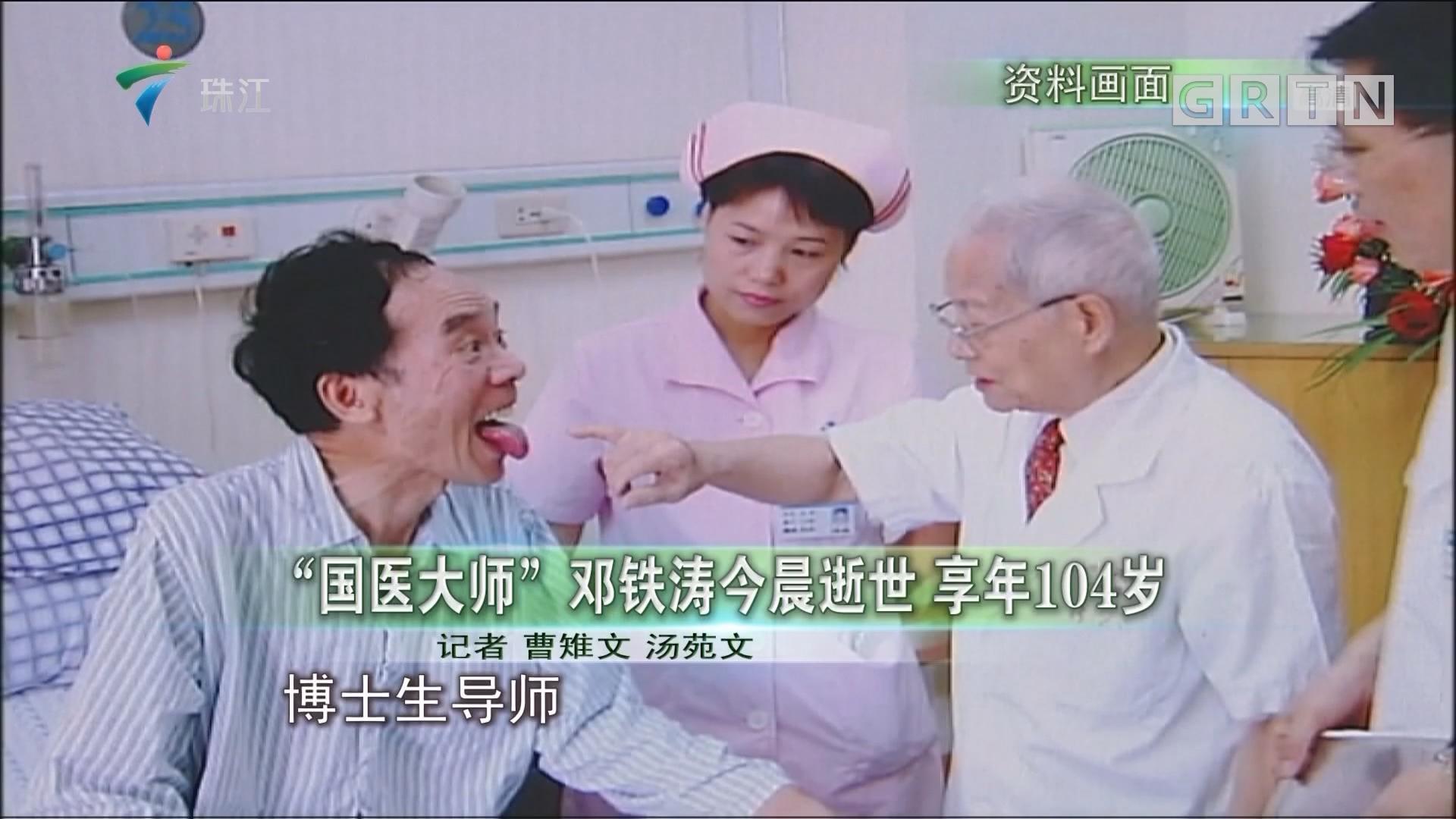 """""""国医大师""""邓铁涛今晨逝世 享年104岁"""