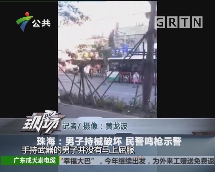 珠海:男子持械破坏 民警鸣枪示警
