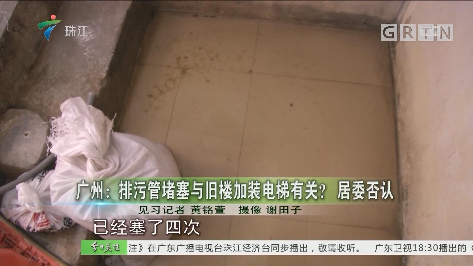 广州:排污管堵塞与旧楼加装电梯有关?居委否认