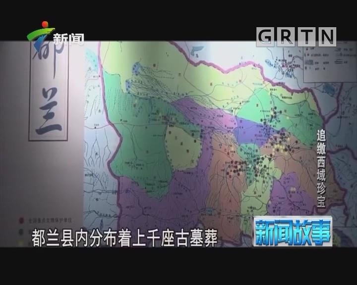 [2019-01-24]新闻故事:追缴西域珍宝