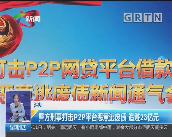深圳:警方刑事打击P2P平台恶意逃废债 追赃23亿元