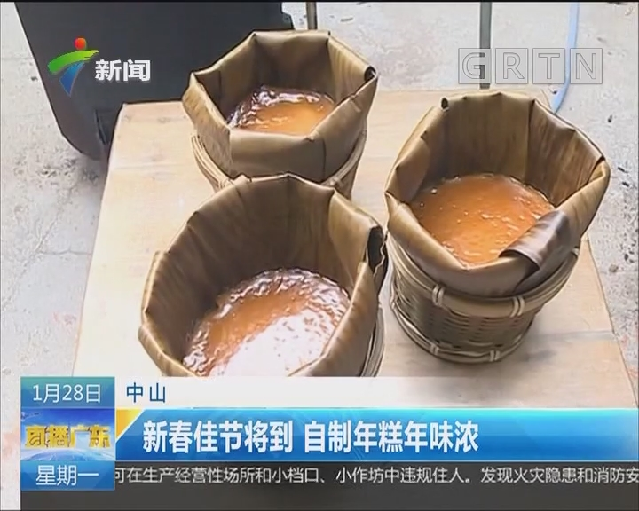 中山:新春佳节将到 自制年糕年味浓