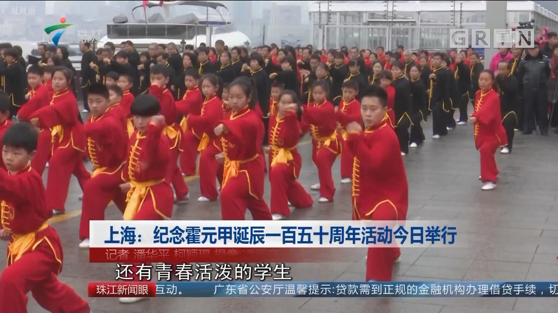 上海:纪念霍元甲诞辰一百五十周年活动今日举行